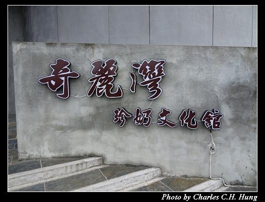奇麗灣_006.jpg