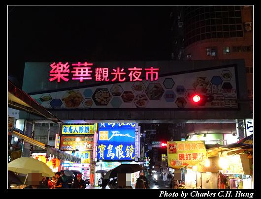 樂華夜市_003.jpg