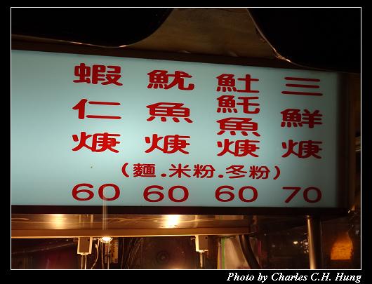 樂華夜市_018.jpg