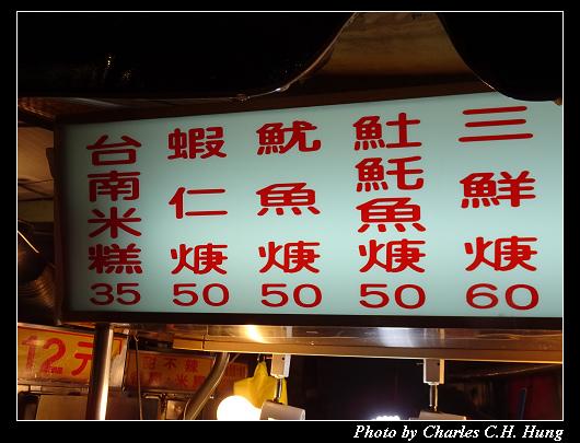 樂華夜市_017.jpg