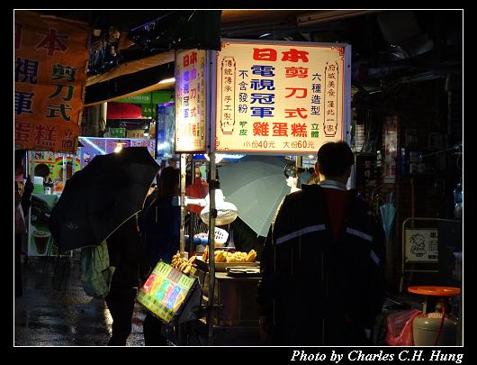 樂華夜市_026.jpg