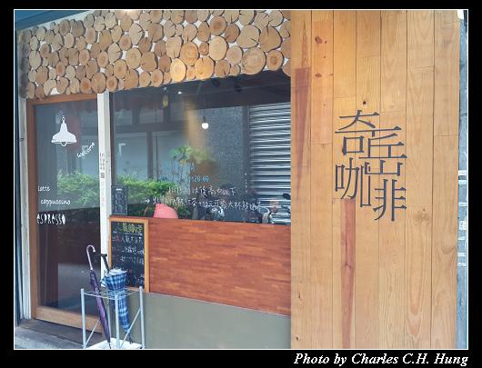 奇岳咖啡_001.jpg