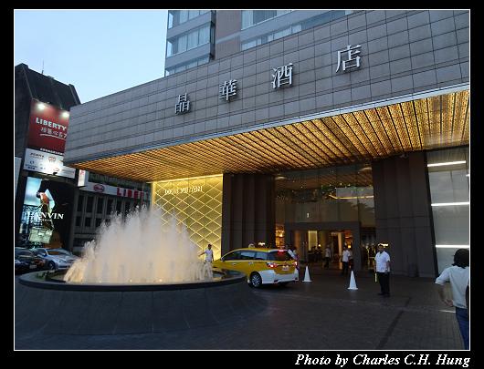 晶華酒店_002.jpg