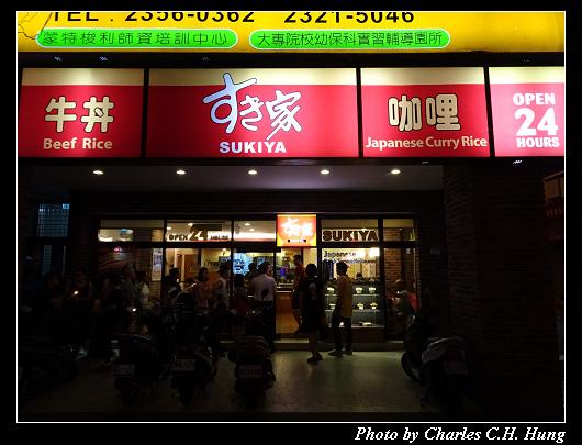 SUKIYA_001.jpg