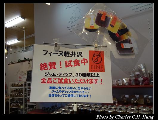 輕井澤_050.jpg