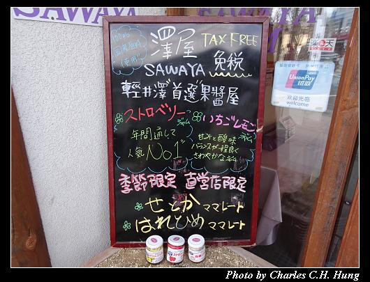 輕井澤_070.jpg
