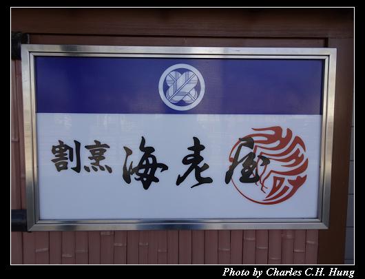 海老屋_003.jpg