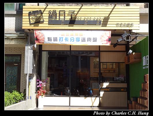 鍋日子_001.jpg