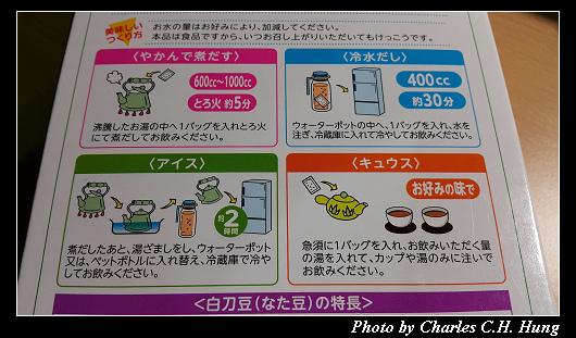 白刀豆茶_006.jpg