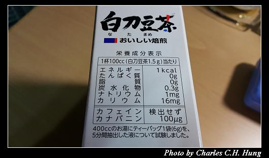 白刀豆茶_008.jpg