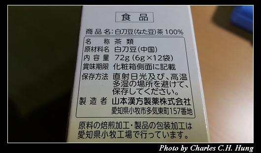 白刀豆茶_009.jpg
