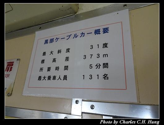 地下電纜車_010.jpg
