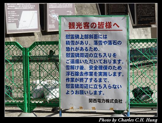 黑部水壩_040.jpg