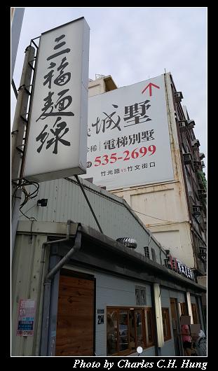三福麵線_001.jpg