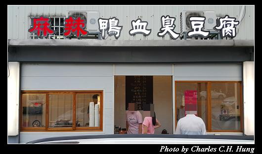 三福麵線_003.jpg