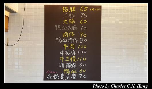 三福麵線_006.jpg
