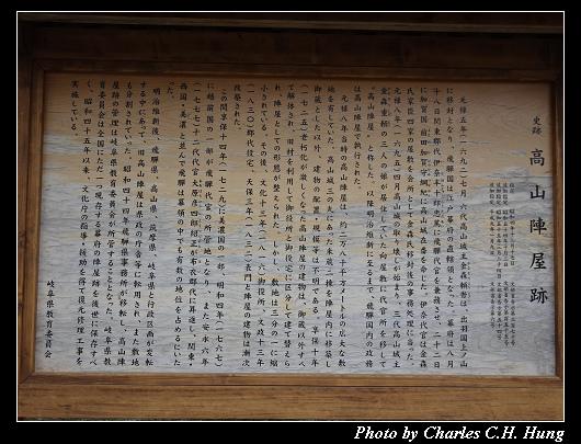 高山陣屋_004.jpg