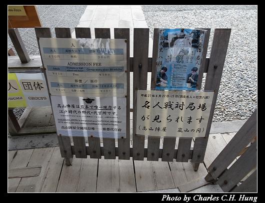 高山陣屋_008.jpg