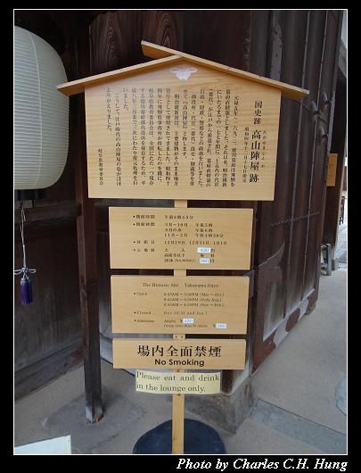 高山陣屋_007.jpg
