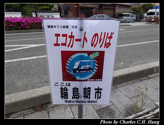 輪島朝市_016.jpg