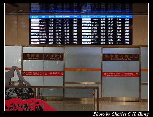 松山機場_039.jpg