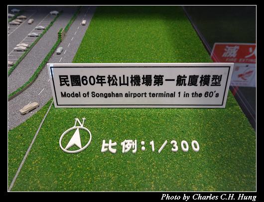 松山機場_057.jpg