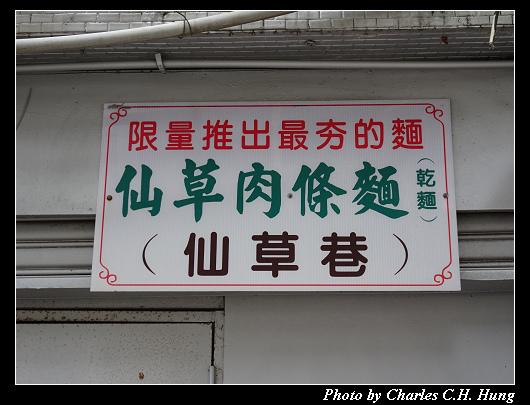 仙草巷_003.jpg