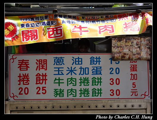 牛肉捲餅_003.jpg