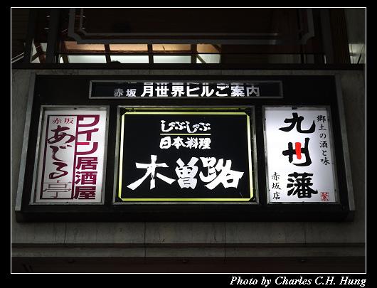 木曽路_001.jpg