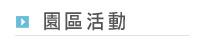 園區活動.jpg