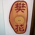 樊梨花雕刻