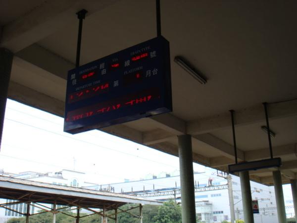 竹北火車站