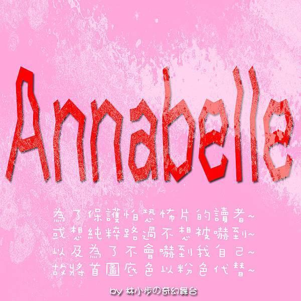 1安娜貝爾.jpg