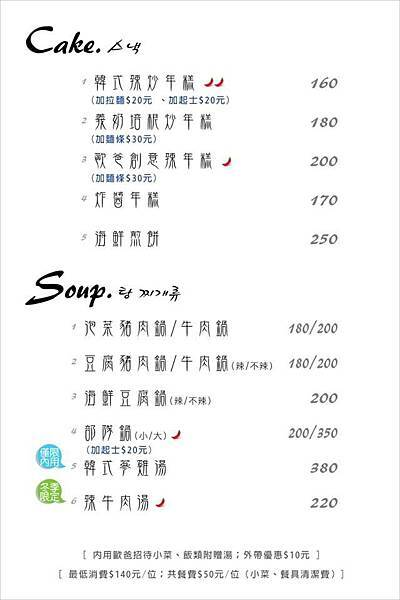 菜單2.jpg