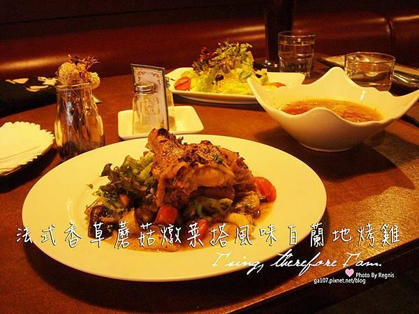 23-1法式香草蘑菇燉菜搭風味白蘭地烤雞.jpg