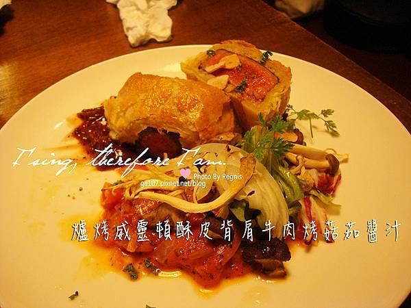 26-1爐烤威靈頓酥皮背肩牛肉烤菇茄醬汁.jpg