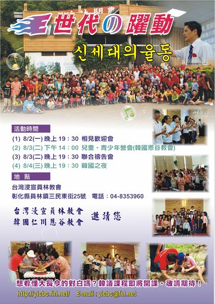 韓國恩谷教會短宣隊單張