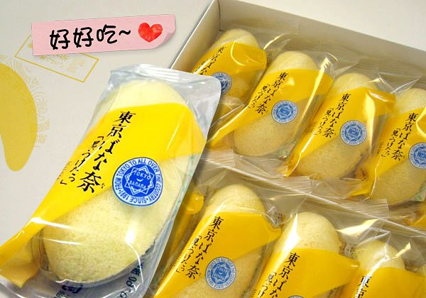 【おみやげ‧OMIYAGE】輕鬆一下,分享一下~東京香蕉.jpg