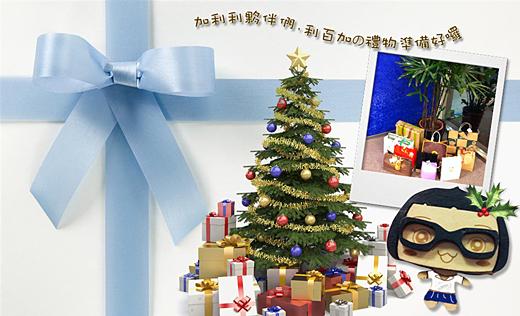 利百加聖誕禮物520.jpg