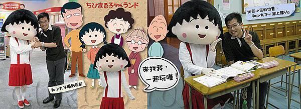 【每日行程之櫻桃小丸子】Money哥剛去靜岡小丸子的家做客.jpg