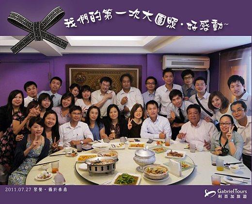 第一次全員集合拍團照~好開心!.jpg