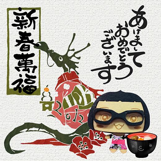 加妹妹2012龍年賀狀1 (2).jpg