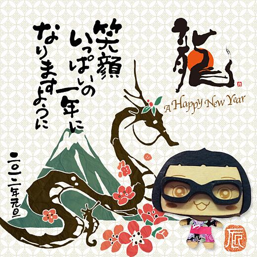 加妹妹2012龍年賀狀1 (1).jpg