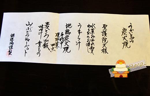 食-うかい鳥山 (19).jpg