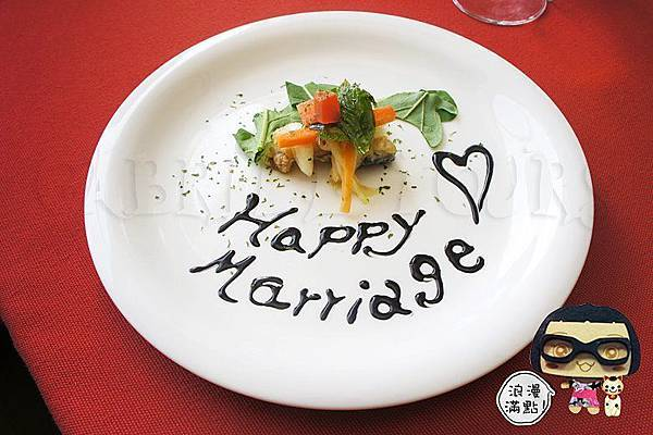 【Happy Marriage♥】這~這~這只是前菜for蜜月滴!.jpg