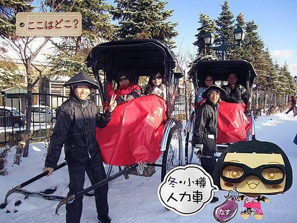 【ここはどこ‧這裡是那裡】這裡是冬天的小樽坐人力車呦!.jpg