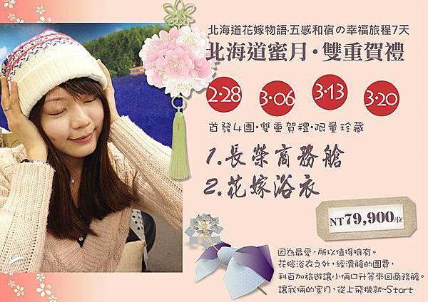 【北海道蜜月7天‧雙重好禮】首發4團,限量珍藏.jpg
