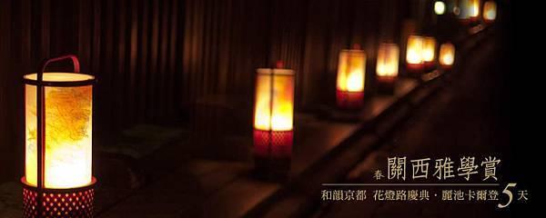 【慶典‧京都東山花燈路】加妹妹都迫不及待了!.jpg