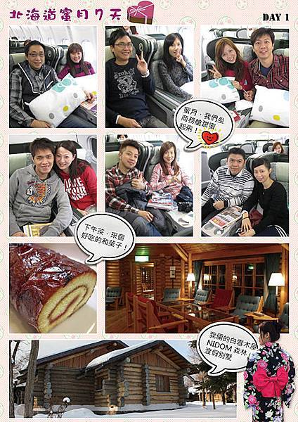 0228北海道蜜月漫畫連載-day1
