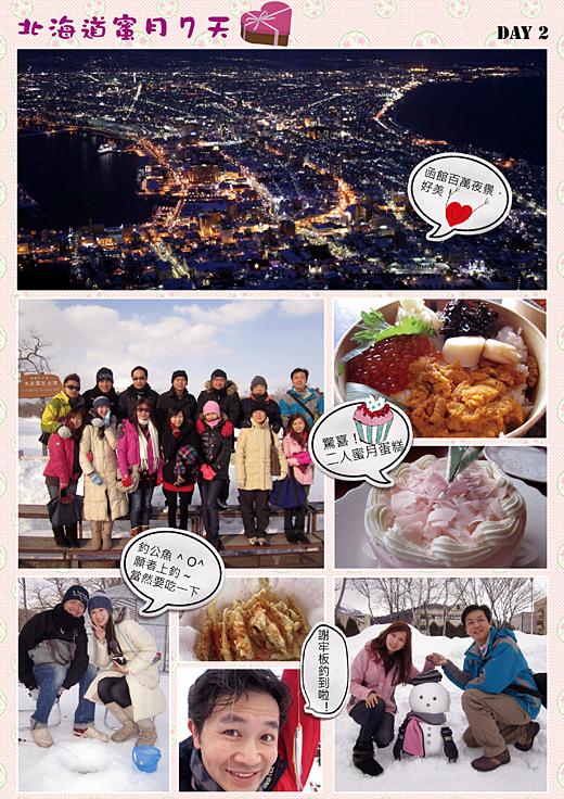0228北海道蜜月漫畫連載-day2